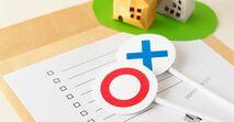 住宅ローンの審査に必要な書類一覧を解説! よくある失敗、注意点を確認して準備しよう!