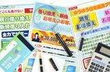 住宅ローン借り換えで、総支払額を500万円削減する人続出! マイナス金利でかつてないチャンスが到来!