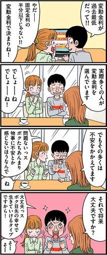 【漫画】住宅ローンは、「固定金利」より「変動金利」でしょ!?