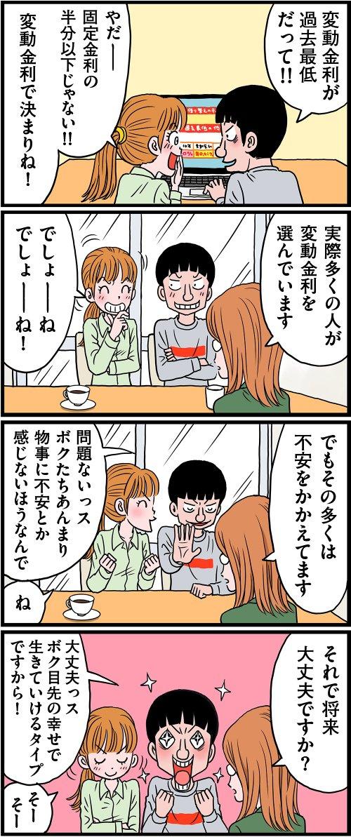 マンガ 変動金利が人気!