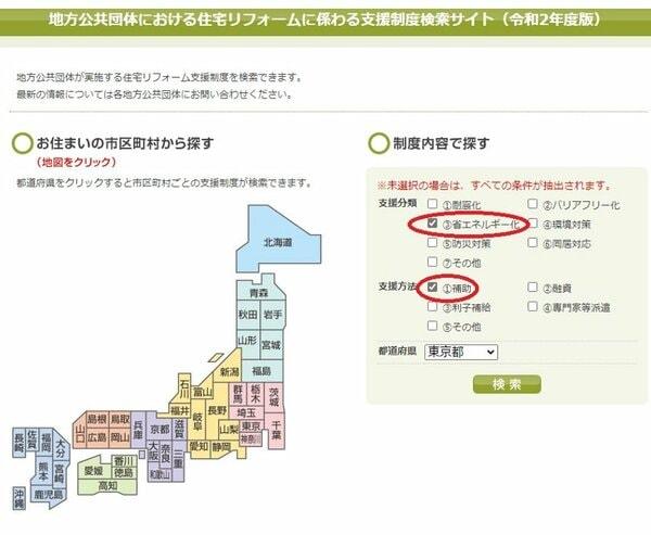 地方公共団体における住宅リフォームに係わる支援制度検索サイト 画面イメージ