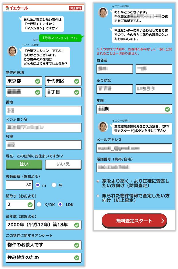 イエウールの物件情報と依頼者情報の入力画面(スマホ)