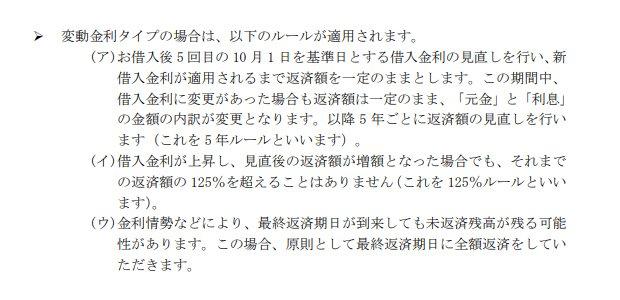 auじぶん銀行の商品説明書(抜粋)