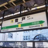 川崎市で住むべき駅ランキング全34駅!武蔵小杉、登戸駅は中古マンション価格が上昇、資産価値が高い駅だった!【完全版】