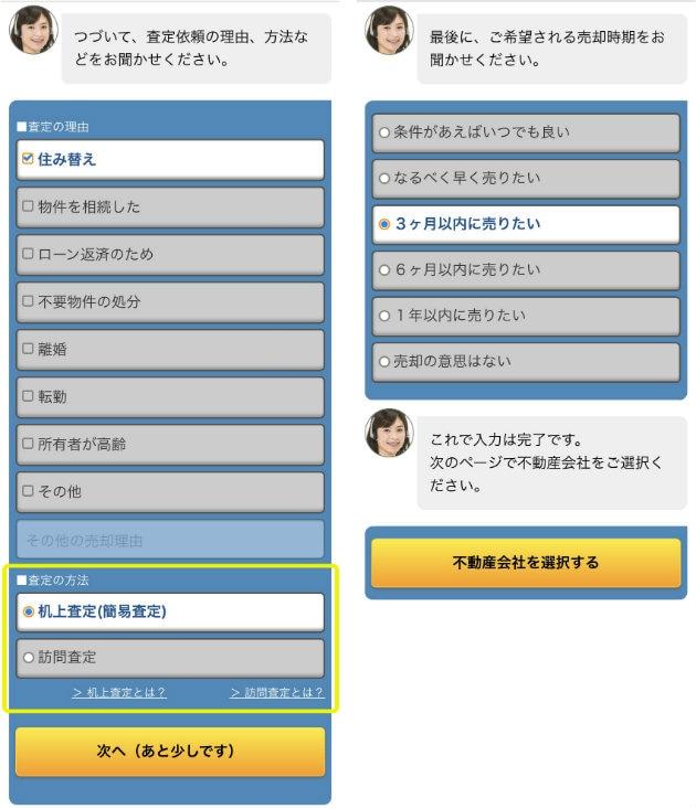 HOME4Uの物件情報、個人情報入力画面(スマホ版)