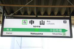 横浜線 中山駅の駅名表示板(出典:PIXTA)