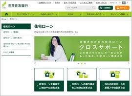 三井住友銀行の住宅ローンのトップページ