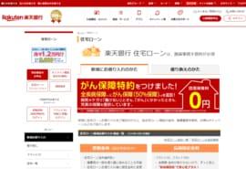 楽天銀行の住宅ローンのトップページ