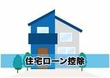 【2021年版】住宅の新築・取得時の減税・優遇制度・補助金制度を解説! 100万円以上のメリットが多数あり!