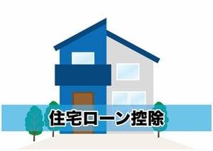 住宅ローン控除は、メリット額が大きい制度