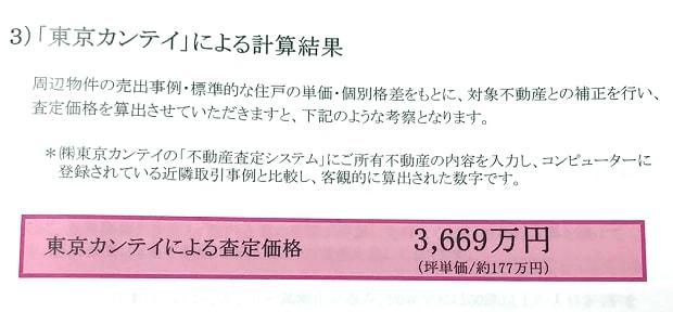 B社の査定書(東京カンテイによる計算結果)