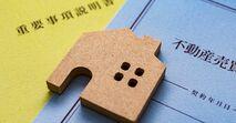 a「不動産売却の方法」を総まとめ!不動産を高値で売るための査定方法、費用、手続きの流れ、注意点を徹底解説