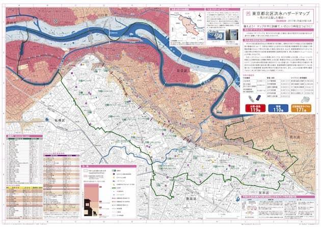 洪水ハザードマップ(荒川)