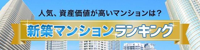 新築マンションランキング[2021年]