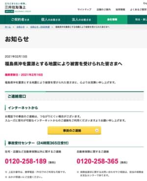 三井住友海上WEBサイト