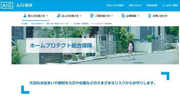 ホームプロテクト総合保険火災 WEBサイト