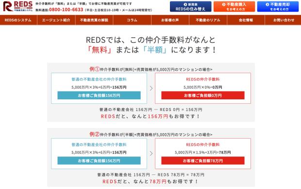 REDSでは、買主が業者であるか個人であるかによって、売主の仲介料が半額または無料になる