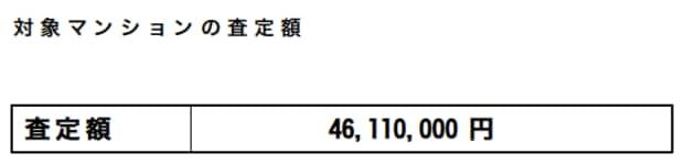 B社査定報告書の「対象マンションの査定額」の部分