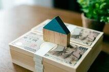a担保不足で、住宅ローンで減額された? 不動産の担保評価方法を徹底解説