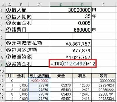 エクセルのIRR関数で、実質金利を求める