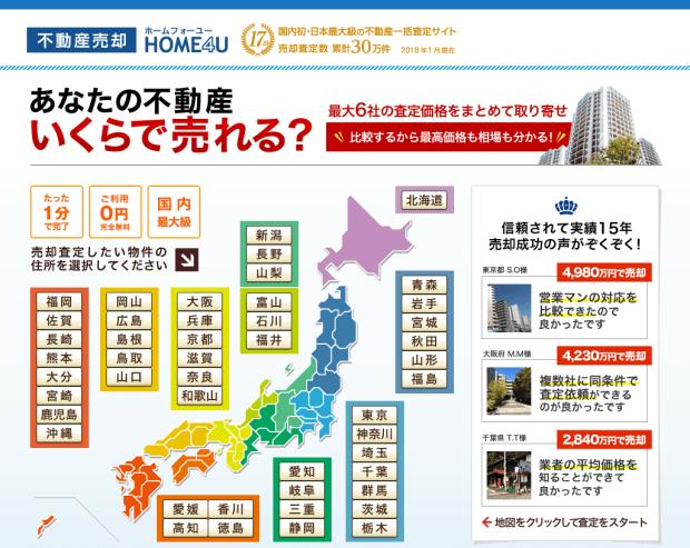不動産一括査定サイトの「HOME4U(ホームフォーユー)」