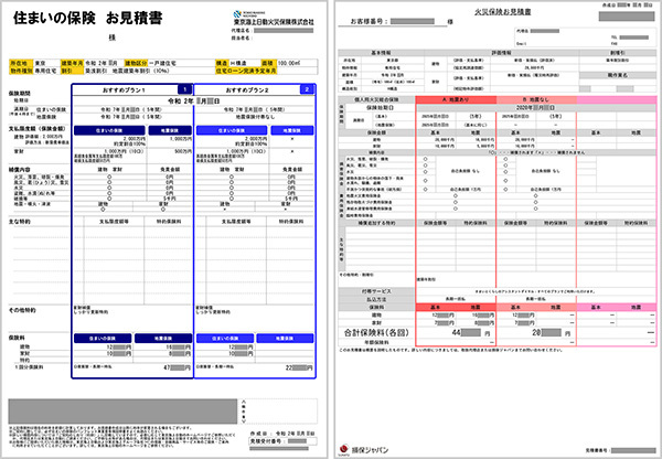 代理店Aから届いた、東京海上日動と損保ジャパンの見積書