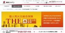 a損保ジャパンの火災保険「THE すまいの保険」はおすすめ? 地震補償を手厚くしたい人には向いているが、上乗せ特約には制限も