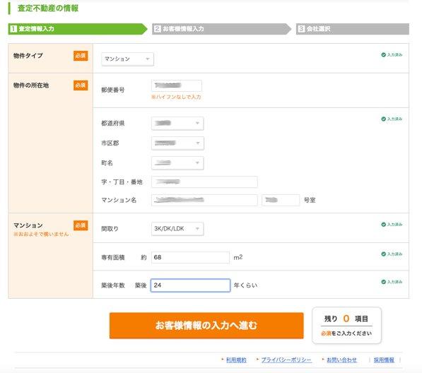 SUUMO売却査定 査定情報入力
