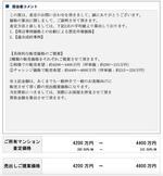 SUUMO売却査定結果C