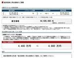 SUUMO売却査定結果B