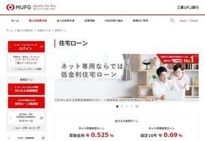 三菱UFJ銀行の住宅ローントップページ