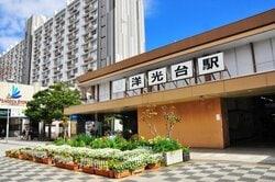 洋光台 駅力ランキング 京浜東北線