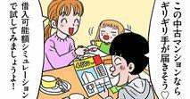 a【漫画】住宅ローンは年収不足だと、希望の借入額に届きません
