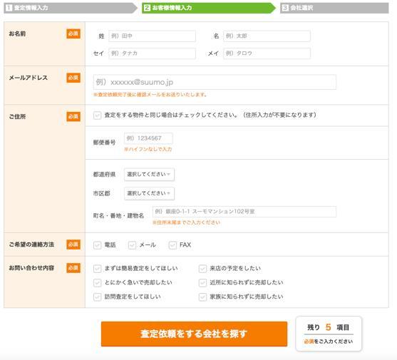 SUUMO売却査定 お客様情報入力