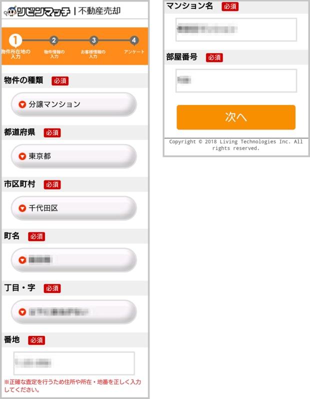 リビンマッチ査定02