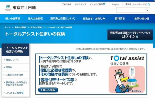 トータルアシスト住まいの保険WEBサイトトップページ