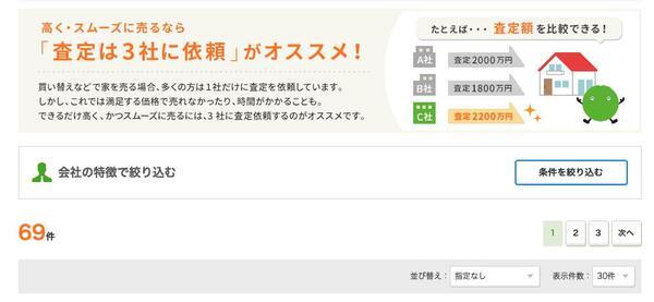 SUUMO不動産売却の結果画面