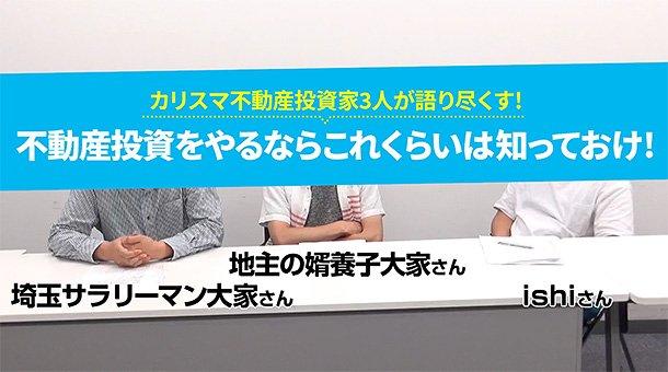カリスマ不動産投資家、埼玉サラリーマン大家さん、地主の婿養子大家さん、ishiさん