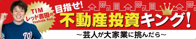 TIMレッド吉田の目指せ!不動産投資キング!
