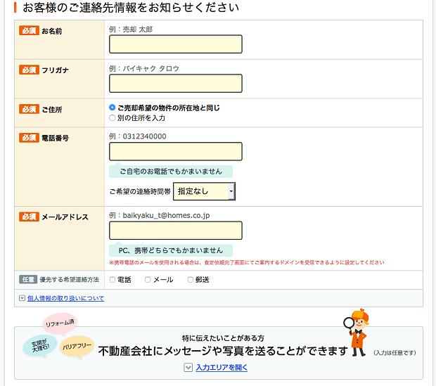 依頼者の個人情報入力画面