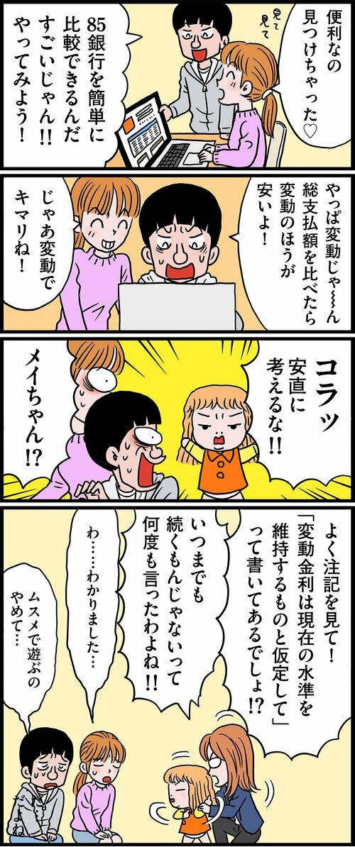 【マンガ】シミュレーションの間違った使い方