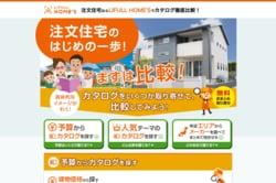 注文住宅一括資料請求サイト「LIFUL HOME'S」の公式サイトはこちら