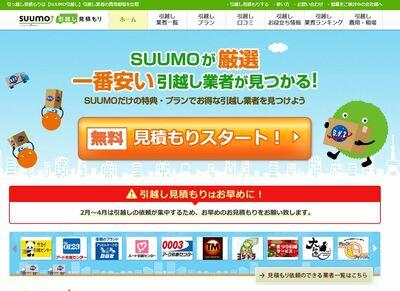 引越し一括見積もりサイト SUUMO引越し見積もり