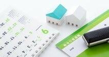 住宅ローンの借り換えでは、金利上昇を回避するため、1カ月以内の融資実行を目指そう!