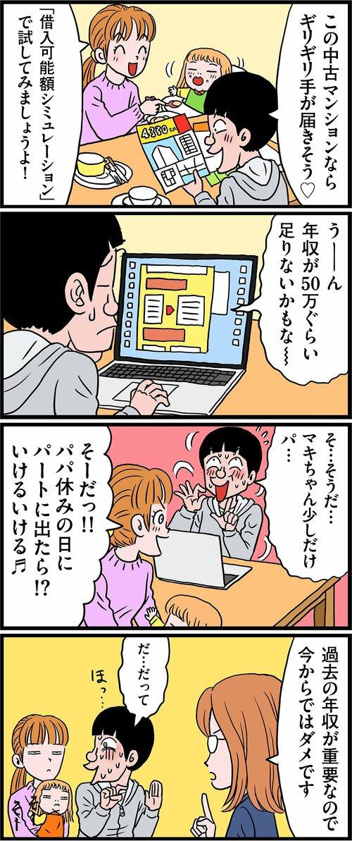 【マンガ】年収が50万円足りない…