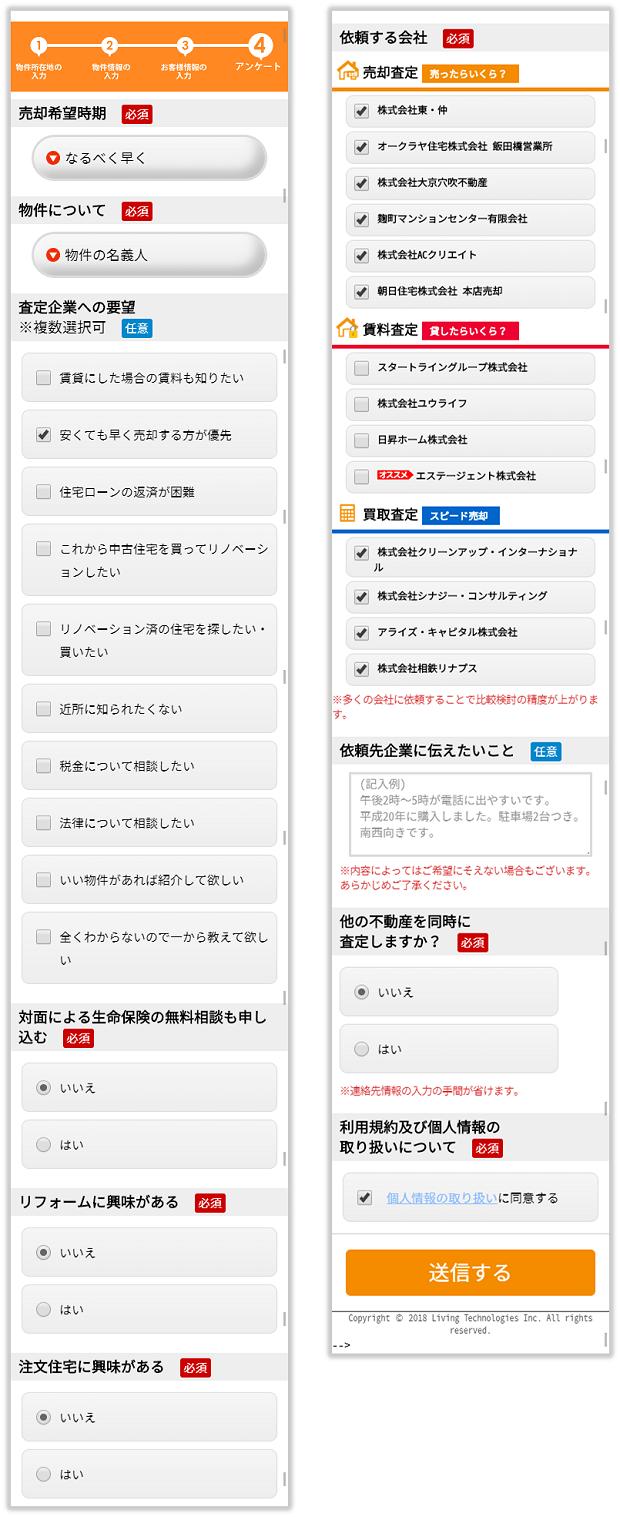 リビンマッチ査定03