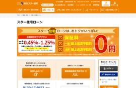 東京スター銀行の住宅ローンのトップページ