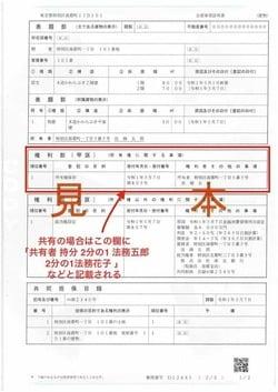 共有名義の不動産登記簿藤本見本