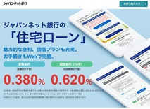 a住宅ローン変動金利、またも引き下げ! PayPay銀行(旧ジャパンネット銀行)が史上最低の0.38%に