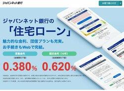 ジャパンネット銀行の住宅ローンページ